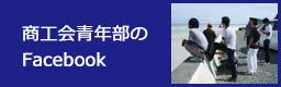 商工会青年部のFacebook