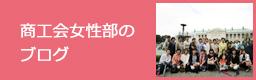商工会女性部のブログ