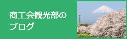 商工会観光部のブログ