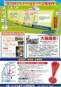 fujikawamaturi2-1
