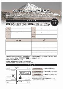 CNF011119-2