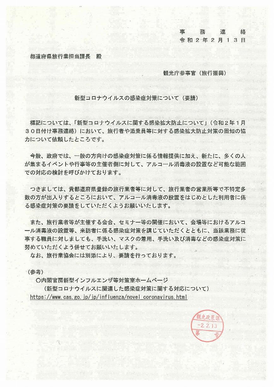 ウイルス 者 静岡 県 コロナ 感染